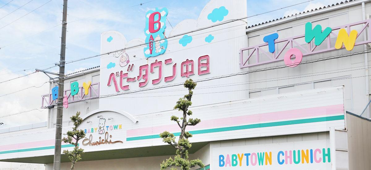 ベビータウン中日蟹江店